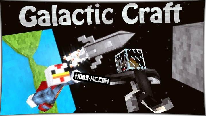 Galacticraft 1.12.2, 1.11.2, 1.10.2, 1.7.10