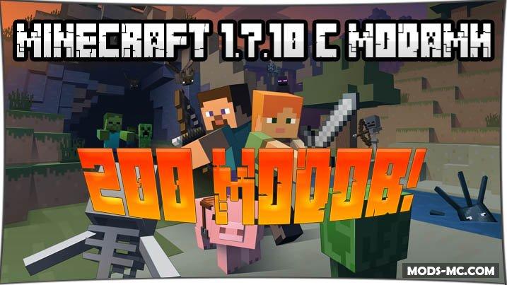 Minecraft 1.7.10 с модами (200 модов)