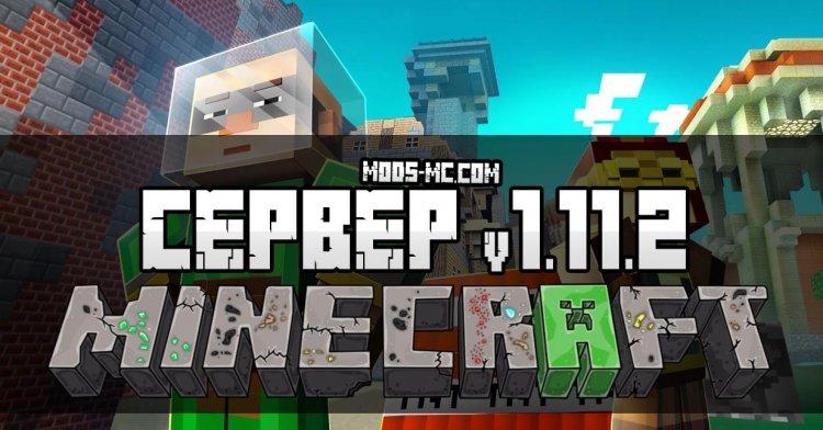 Чистый сервер для Minecraft 1.11.2