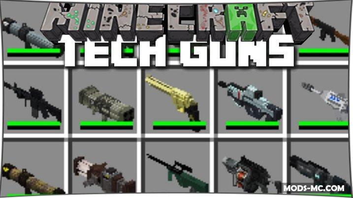 Techguns 1.12.2, 1.7.10