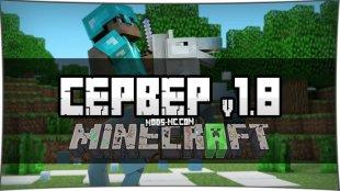 Чистый сервер для Minecraft 1.8