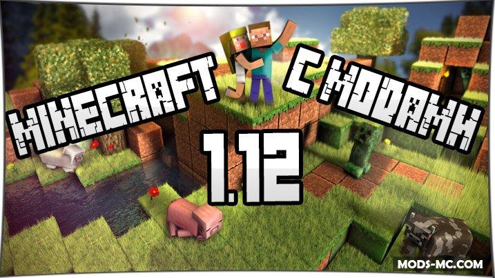 Minecraft 1.12 с модами