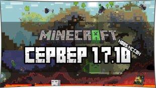 Чистый сервер для Minecraft 1.7.10
