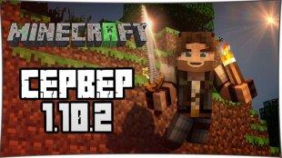 Чистый сервер Minecraft 1.10.2
