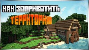 Как заприватить территорию в Minecraft