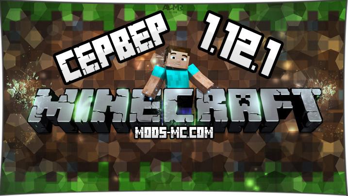 Чистый сервер для Minecraft 1.12.1