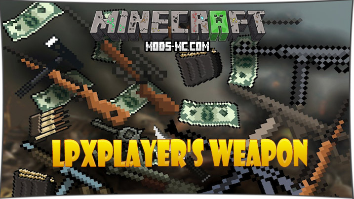 LPxPlayer's Weapon 1.7.10