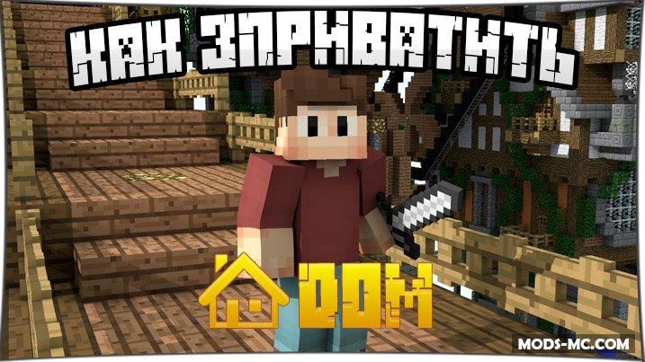 Как заприватить дом в Minecraft?