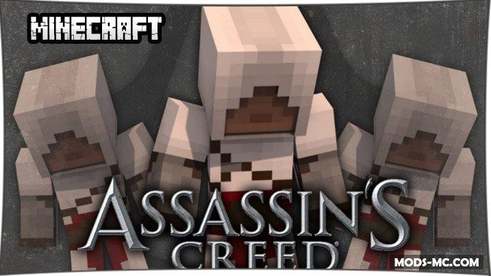 AssassinCraft - мод на Ассасина 1.8, 1.7.10
