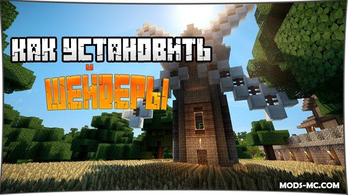 Как установить шейдеры на Minecraft