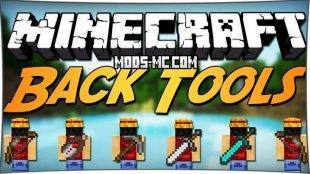 Back Tools - оружие за спиной 1.12.2, 1.10.2, 1.8, 1.7.10