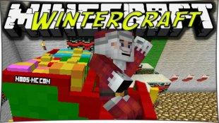 Wintercraft - новогодний мод 1.8, 1.7.10