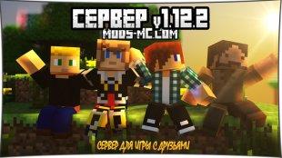 Чистый сервер для Minecraft 1.12.2