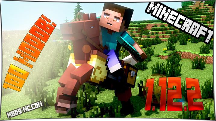 Minecraft 1.12.2 с модами (100 модов)