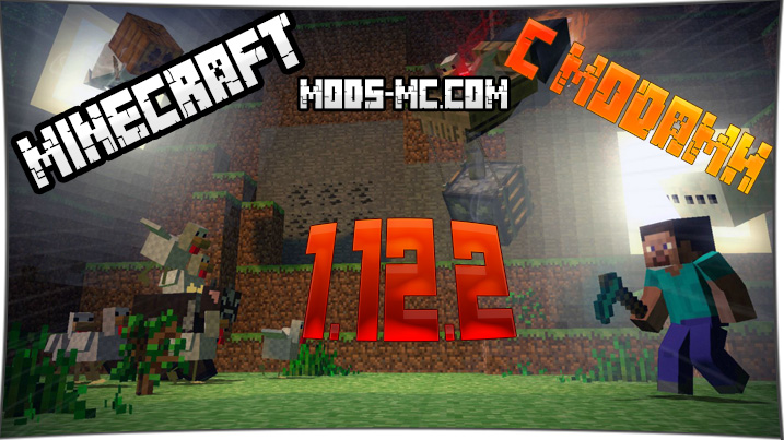 Minecraft 1.12.2 с модами