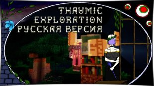 Thuamic Exploration 1.7.10