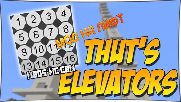 Thut's elevators лифт [1. 12. 2] [1. 11. 2] [1. 10. 2] [1. 9. 4] [1. 8. 9.