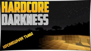 Hardcore Darkness - мод на кромешную тьму 1.12.2, 1.11.2, 1.10.2, 1.8, 1.7.10