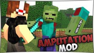 Mob Amputation - мод на ампутацию конечностей 1.12.2, 1.10.2, 1.8, 1.7.10