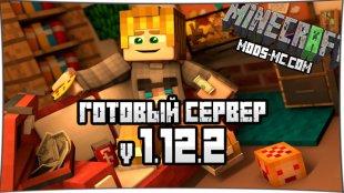 Готовый сервер Minecraft 1.12.2 с плагинами