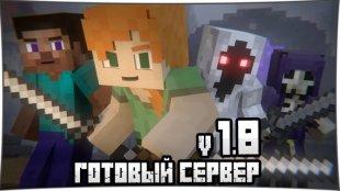 Готовый сервер Minecraft 1.8 с плагинами