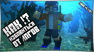 Оптимизация Minecraft - убираем лаги