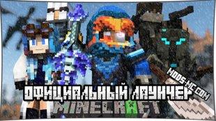 Официальный лаунчер Minecraft