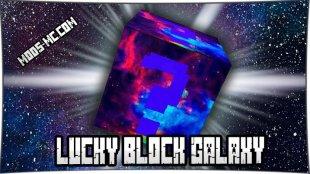 Lucky Block Galaxy - мод на космический лаки блок 1.8, 1.7.10