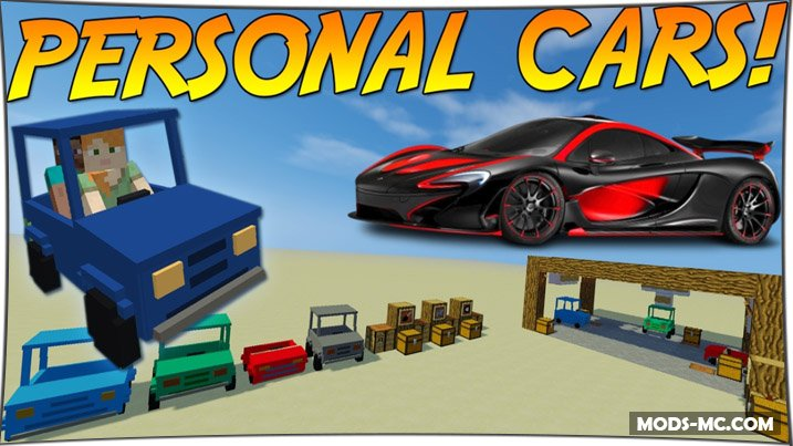 Personal Cars - мод на машины 1.12.2, 1.11.2, 1.10.2