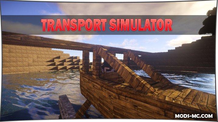 Transport Simulator - симулятор транспорта 1.12.2, 1.11.2, 1.10.2