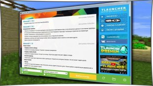 TLauncher - бесплатный лаунчер Minecraft
