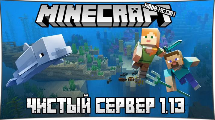 Чистый сервер для Minecraft 1.13