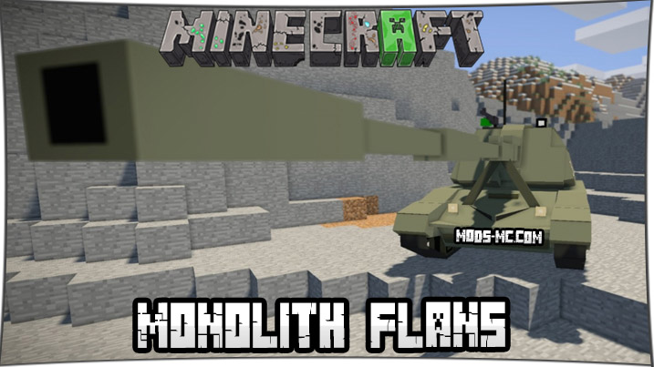 Monolith - боевая техника 1.8, 1.7.10