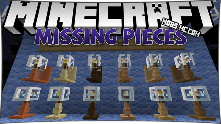 Missing Pieces - декоративный мод 1.12.2, 1.11.2, 1.10.2, 1.8