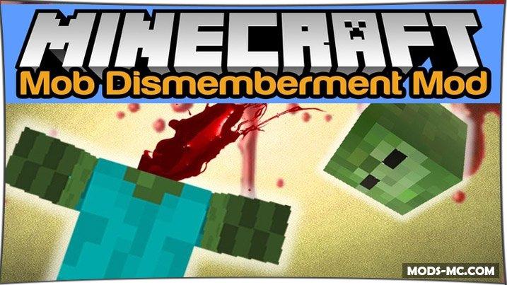 Mob Dismemberment - разлетающиеся конечности 1.12.2, 1.10.2, 1.7.10